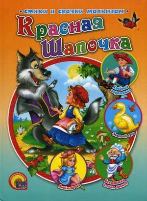 9785378022847: Little Red Riding Hood / Krasnaya Shapochka