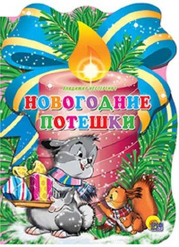 Novogodnie poteshki: Nesterenko Vladimir