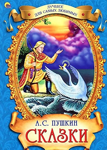 9785378103317: A. S. Pushkin. Skazki
