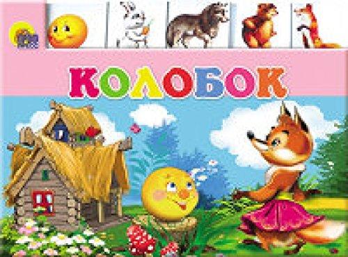 9785378156467: Kolobok