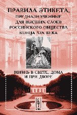 9785382002835: Living in the light, at home and at court. The rules of etiquette, designed for the higher strata of Russian society at the end of the XIX century / Zhizn v svete, doma i pri dvore. Pravila etiketa, prednaznachennye dlya vysshikh sloev rossiyskogo obshchestva kontsa XIX veka