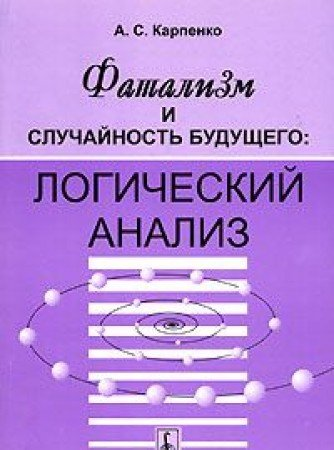9785382004105: Fatalism and randomness of the future A logical analysis - 2 ed. Ispra. / Fatalizm i sluchaynost budushchego Logicheskiy analiz - 2-e izd.,ispr.