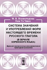 9785382006505: The system of values and use of the forms of the present time the Russian verb (in the mirror of the Korean language) Fragment of a functional-communicative Applied Grammar - 2 ed. Ispra. / Sistema znacheniy i upotrebleniy form nastoyashchego vremeni russkogo glagola (v zerkale koreyskogo yazyka) Fragment funktsionalno-kommunikativnoy prikladnoy grammatiki