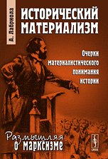 9785382012360: Historical materialism Historical Essays on the materialist conception of history. Per. from Italy. / Istoricheskiy materializm Ocherki materialisticheskogo ponimaniya istorii. Per. s ital.