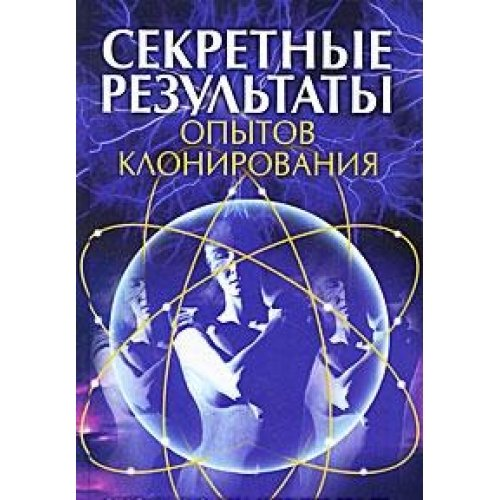 9785386002244: The secret the results of experiments of cloning. How many among us / Sekretnye rezultaty opytov klonirovaniya. Skolko ikh sredi nas