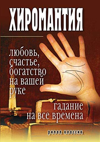 Hiromantiya - Lyubov', Schast'e, Bogatstvo Na Vashej: Irina Aleksandrovna Zajtseva