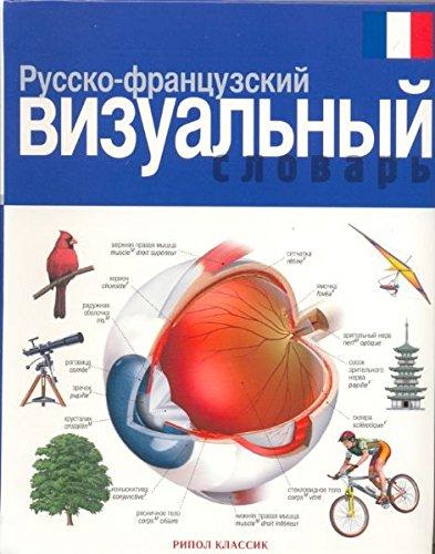 9785386005351: Russko frantsuzskii vizual nyi slovar