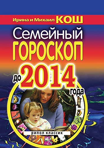 9785386008390: Semejnyj goroskop do 2014 goda (Russian Edition)