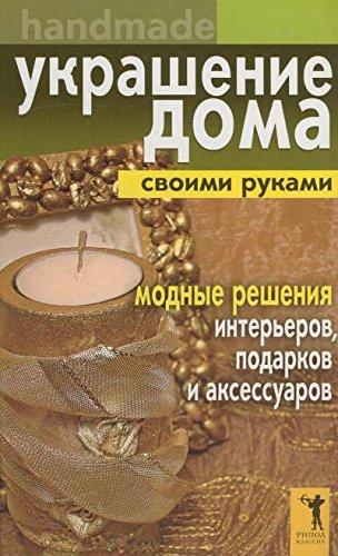 9785386010287: Ukrashenie doma svoimi rukami. Handmade. Modnye resheniya intererov, podarkov i aksessuarov