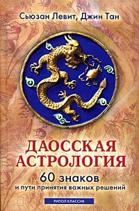9785386010423: Taoist astrology. 60 characters and ways of making important decisions / Daosskaya astrologiya. 60 znakov i puti prinyatiya vazhnykh resheniy