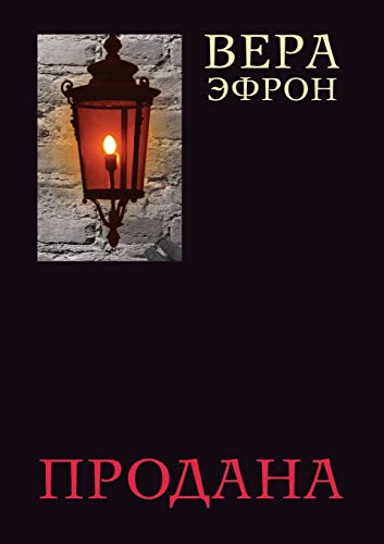 9785386016234: Prodana (Russian Edition)
