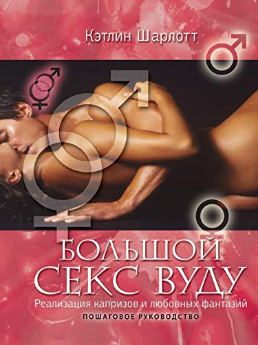 9785386017576: Bol'shoj seks vudu Realizatsiya kaprizov i lyubovnyh fantazij. Poshagovoe rukovodstvo (Russian Edition)