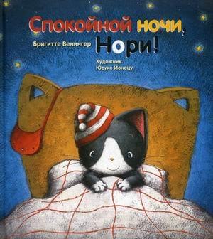 9785386019358: Good Night, Nori! (Spokoinoi Nochi, Nori) - in Russian language
