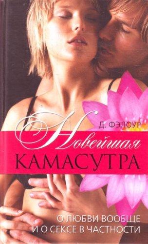 9785386019907: Noveyshaya kamasutra O lyubvi voobsche i o sekse v chastnosti
