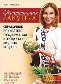 9785386019952: Verification purchase. Buyer's Guide on the content in the products of harmful substances. Information for those who care about their health / Kontrolnaya zakupka. Spravochnik pokupatelya o soderzhanii v produktakh vrednykh veshchestv. Informatsiya dlya tekh, kto zabotitsya o svoem zdorove