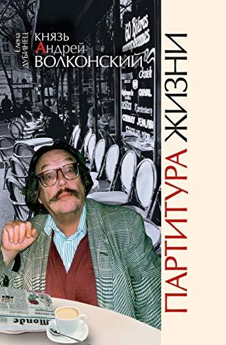 9785386021535: Knyaz' Andrej Volkonskij. Partitura zhizni (Russian Edition)
