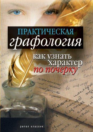 9785386021733: Prakticheskaya grafologiya. Kak uznat' harakter cheloveka po pocherku (Russian Edition)
