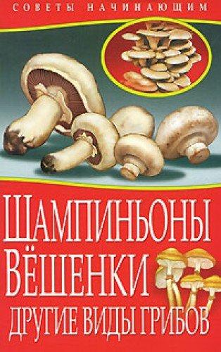 9785386023003: Nachinayuschemufermeru-sovetynachinayuschim. mushrooms. oyster. other fungi / NachinayushchemuFermeru-SovetyNachinayushchim.Shampinony.Veshenki.Drugie vidy gribov