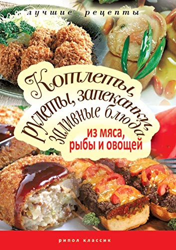 9785386025274: Burgers, rolls, casseroles, jellied meat, fish, vegetables (Russian Edition)