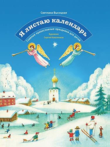YA Listayu Kalendar'. Glavnye Pravoslavnye Prazdniki Dlya: Svetlana Yuzefovna Vysotskaya