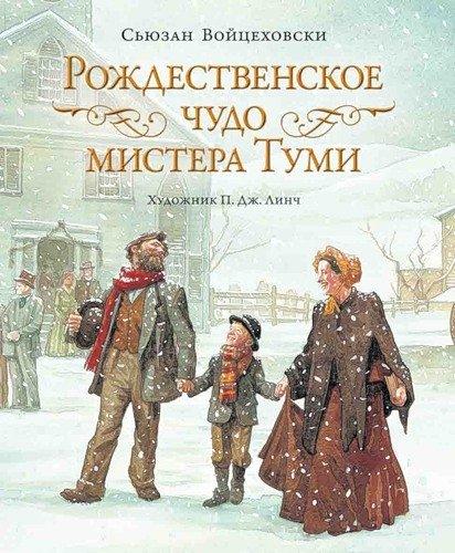 9785386025854: Christmas Miracle Jonathan Toomey