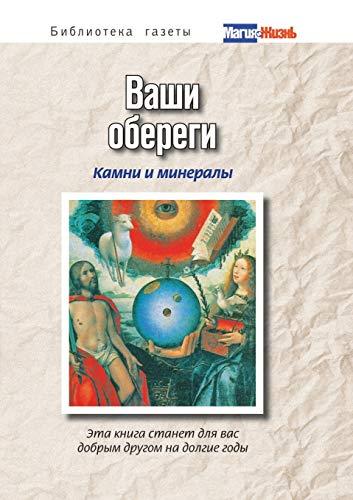 Vashi oberegi: kamni i mineraly: Baturina, A. E.