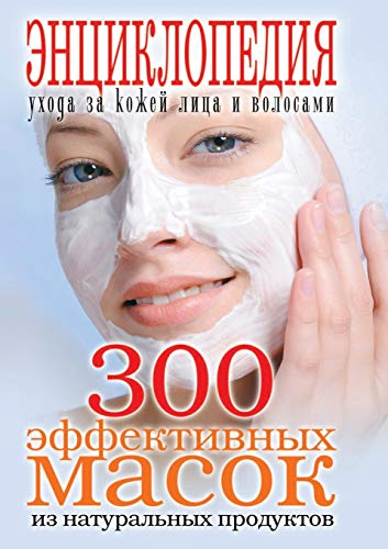 9785386026721: 300 effective masks from natural products. Encyclopedia of facial skin care and hair care (Russian Edition)