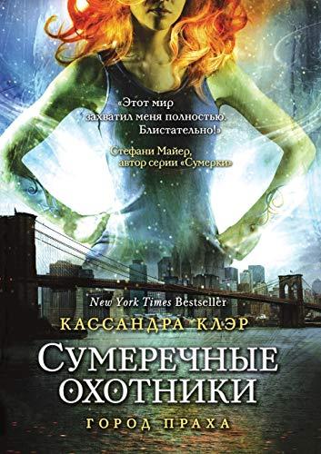 Gorod Praha (Paperback): Kassandra Kler