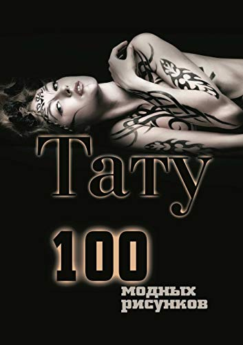 9785386030773: Tattoo. 100 fashion drawings (Russian Edition)