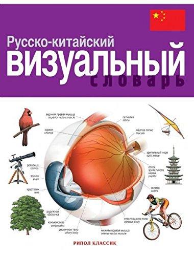 """9785386032135: Russian-Chinese Visual Dictionary / ä¿""""ç½—æ–¯ - 中国视觉è¯æ±‡"""