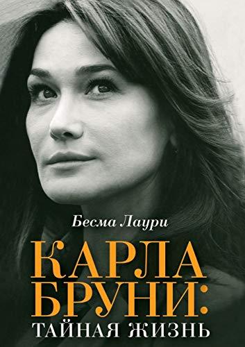 9785386032715: Carla Bruni: The Secret Life (Russian Edition)