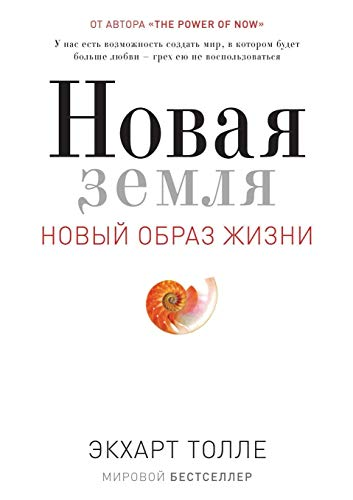 9785386032722: New earth. Awakening to your life's purpose (Russian Edition)