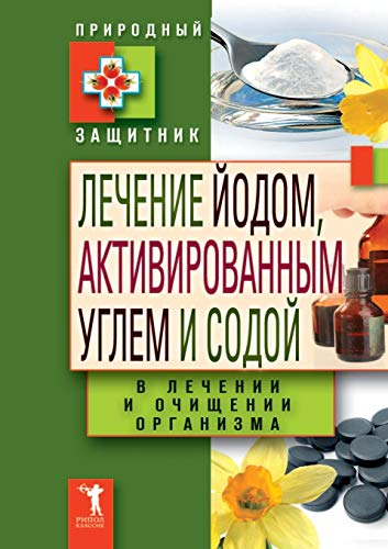 9785386034658: Treatment with iodine, activated carbon and baking soda in the treatment and detoxification (Russian Edition)