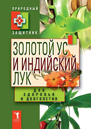 9785386034665: Golden mustache and Indian onions for health and longevity (Russian Edition)