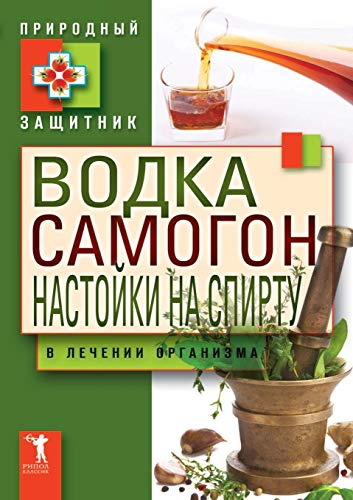9785386038267: Vodka. Moonshine. Tincture on alcohol in the treatment of the body (Russian Edition)