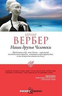 9785386040086: Nashi druzya Cheloveki