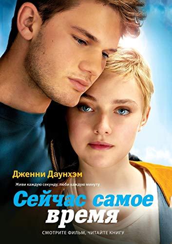 Before i die / Seychas samoe vremya (In Russian): Daunhem Dzhenni