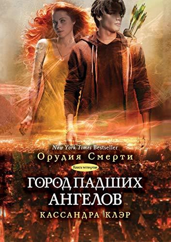 Gorod Padshih Angelov: Kassandra Kler