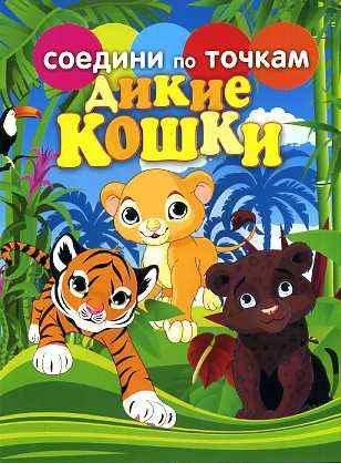 9785386050412: Dikie koshki