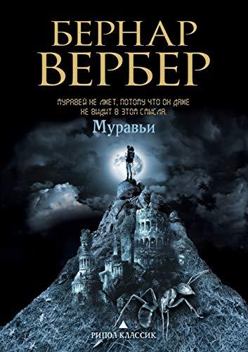 9785386059651: Muravi (Russian Edition)