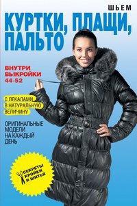 9785386064655: Shem kurtki, plaschi, palto. Originalnye modeli na kazhdyy den