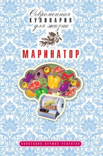 9785386068042: Marinator