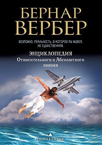 9785386070236: Entsiklopediya Otnositelnogo i Absolyutnogo znaniya (Russian Edition)