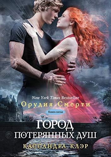 Gorod Poteryannyh Dush Kniga 5: Kassandra Kler