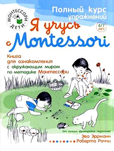 ja uchus s Montessori kniga dlja oznakomlenija: jeva jerrmann