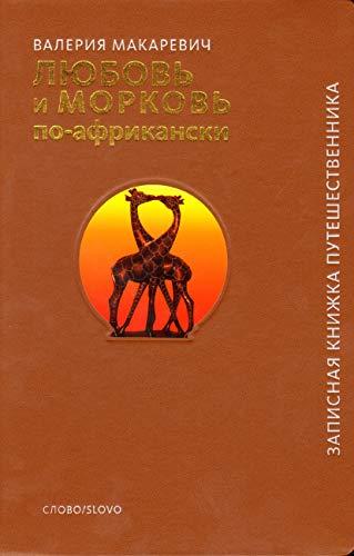 9785387001604: Lyubov i morkov po-afrikanski