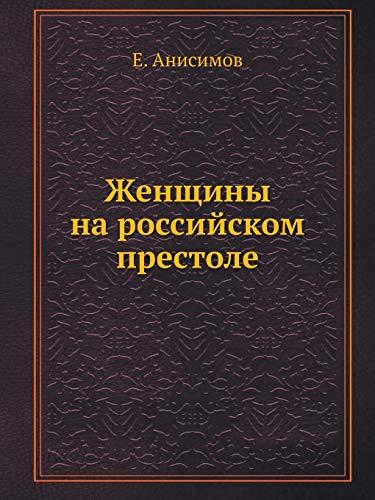 Zhenschiny na rossijskom prestole: Anisimov, E.