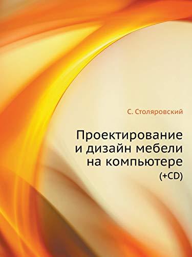 PROEKTIROVANIE I DIZAJN MEBELI NA KOMPY (Paperback): Stolyarovskij S.