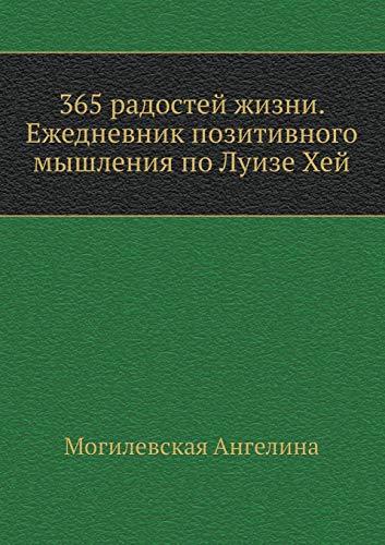 365 Radostej Zhizni. Ezhednevnik Pozitivnogo Myshleniya Po: Mogilevskaya Angelina