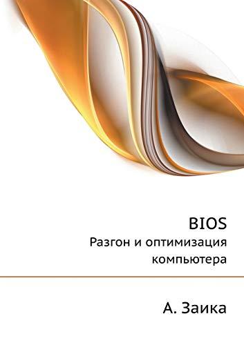 BIOS Razgon I Optimizatsiya Komp'yutera: A Zaika